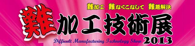 nannkakou2013_logo.jpg