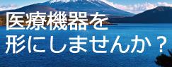 iryouwokatachini0426.jpg