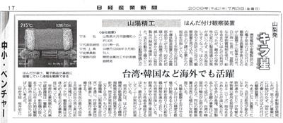 news_smt_090703.jpg