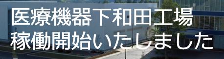 shimowada-banner.jpg
